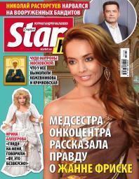 StarHit №36