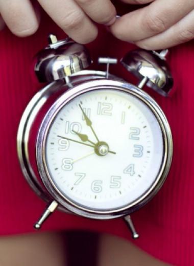 Как вы относитесь к времени?