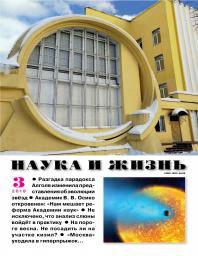 Наука и жизнь №3