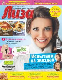 Лиза №47
