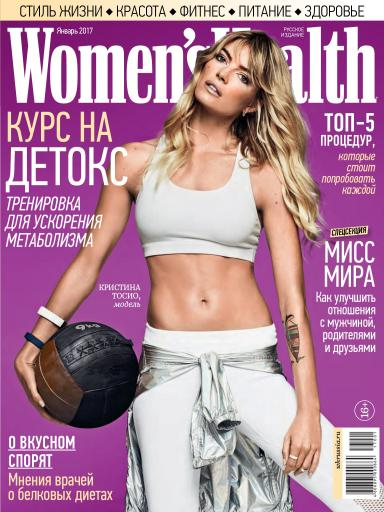 Women's Health №1 Январь
