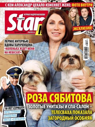 StarHit №46 19 ноября