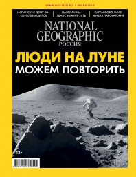 National Geographic №7