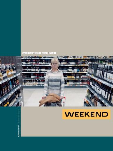 Weekend №39 15 ноября