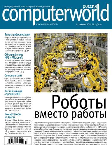 Computerworld Россия №24 11 декабря
