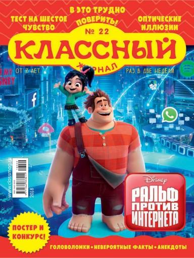 Классный журнал №22 22 ноября