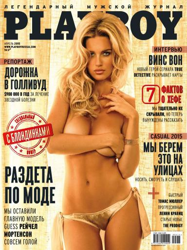 Playboy №4 Апрель