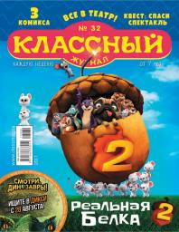 Классный журнал №32