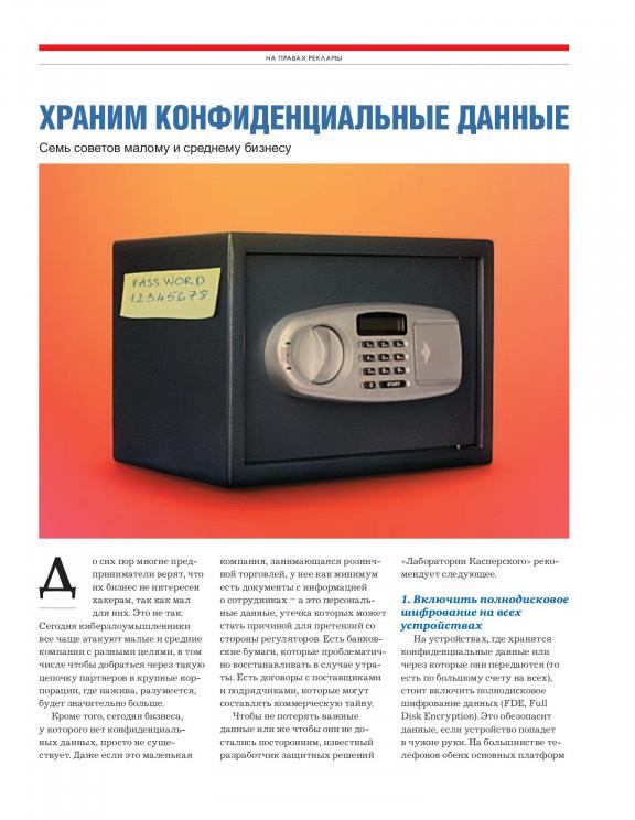 Forbes KZ
