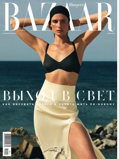 Harper's Bazaar №5 Май