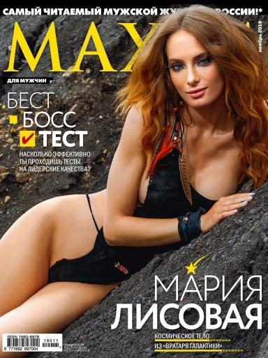 Maxim №46 ноябрь