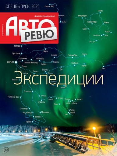 Авторевю №Спецвыпуск 2020 9 ноября