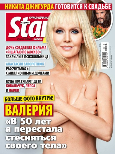 StarHit №15 16 апреля