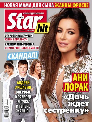 StarHit №45 6 ноября