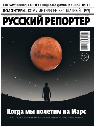 Русский репортер №6 26 марта