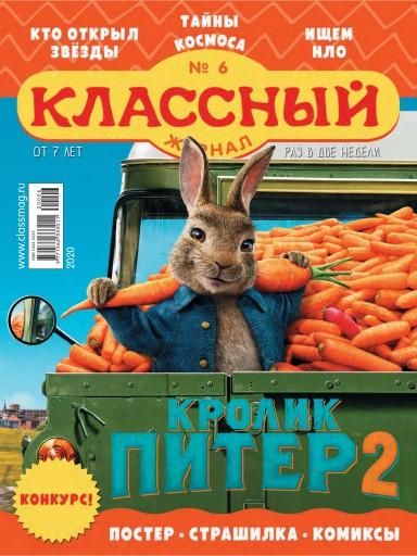 Классный журнал №6 март