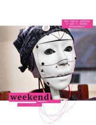 Weekend №10