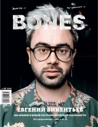 Bones №7