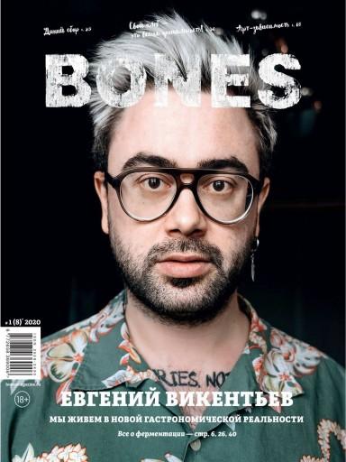 Bones №1 февраль