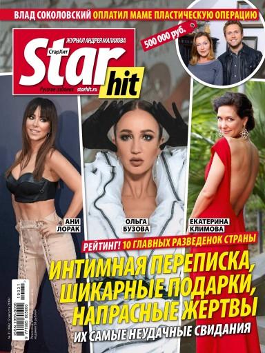 StarHit №31 12 августа