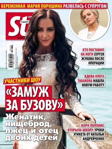 StarHit №36 10 сентября