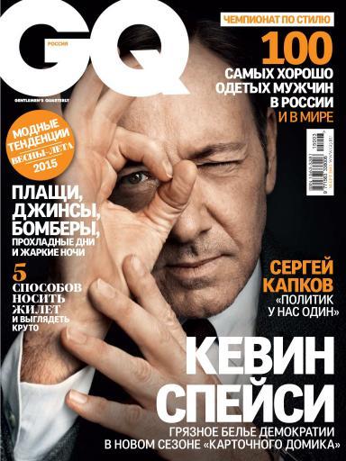 GQ №3 Март
