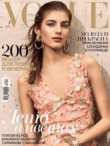Vogue №7 июль