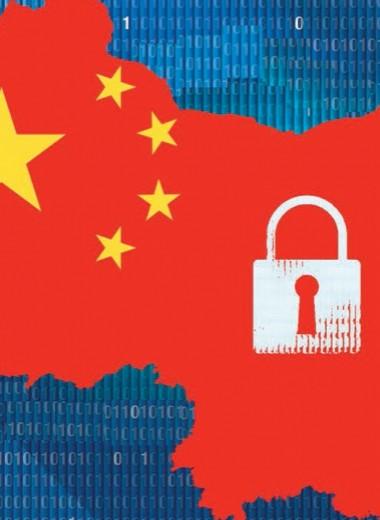 Цифровая диктатура Пекина