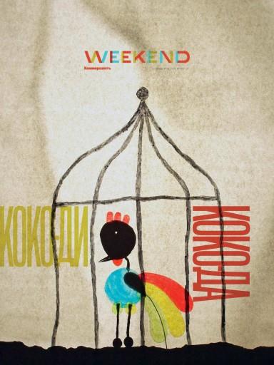 Weekend №27 23 августа