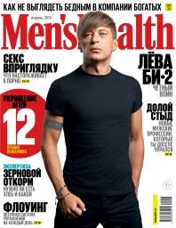Men's Health №4