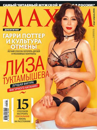 Maxim №58 март
