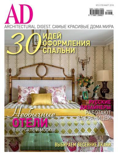 AD №3 март