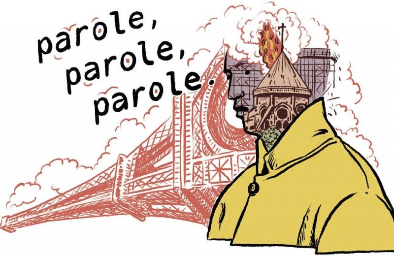 Париж, я не люблю тебя