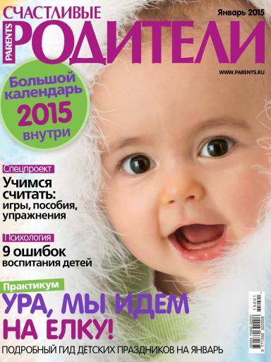 Счастливые родители №1 январь