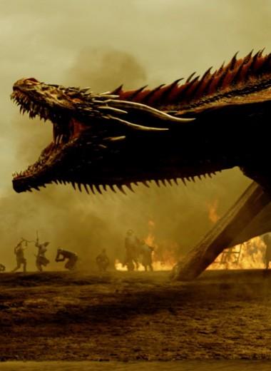 Приручить дракона