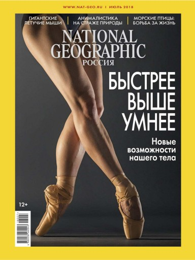 National Geographic №7 июль