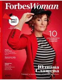 Forbes Woman №1