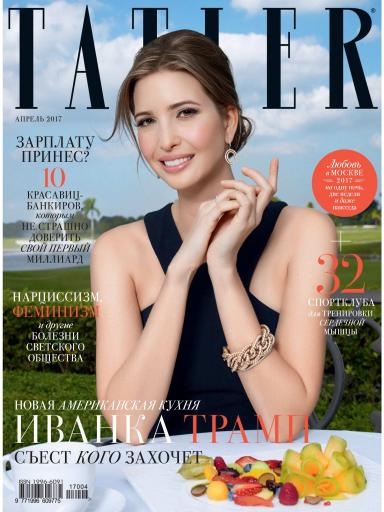Tatler №4 Апрель