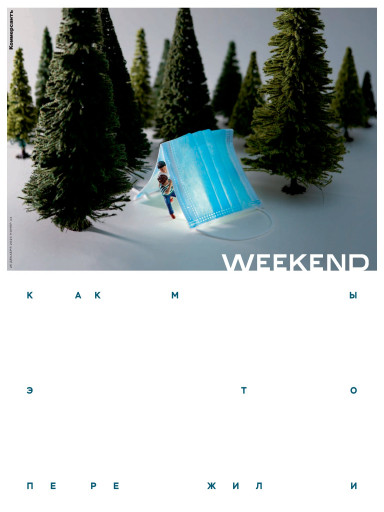 Weekend №44 25 декабря