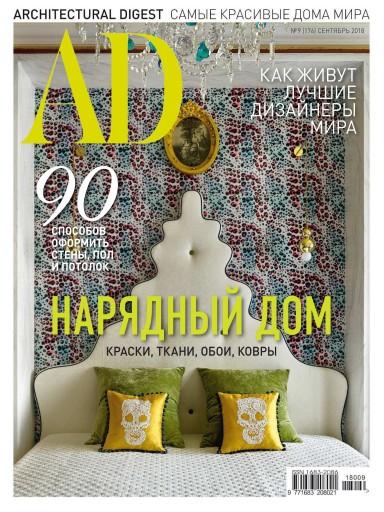 AD №9 сентябрь