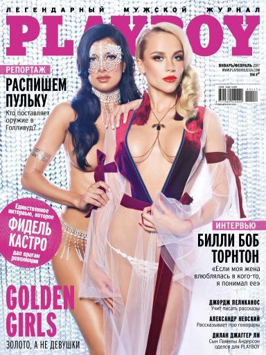 Playboy №1-2 Январь