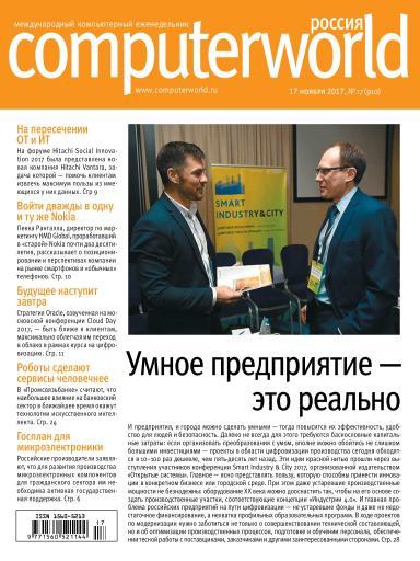 Computerworld Россия №17 17 ноября