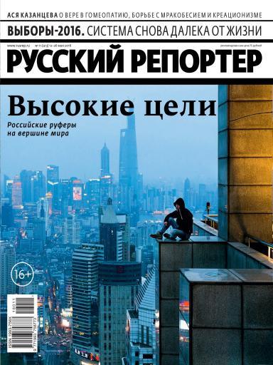 Русский репортер №11 12 мая