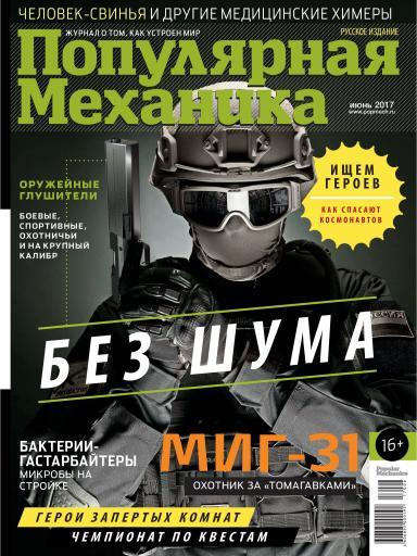 Популярная механика №6 июнь