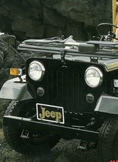 Дальние родственники. Азиатские наследники Jeep
