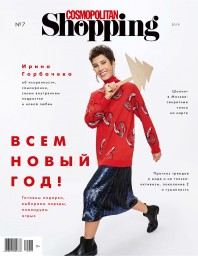 Cosmo Shopping №7