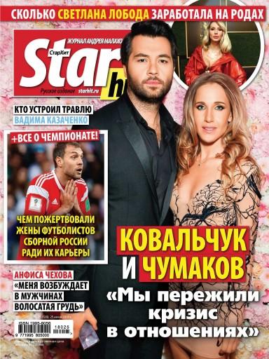 StarHit №25 25 июня