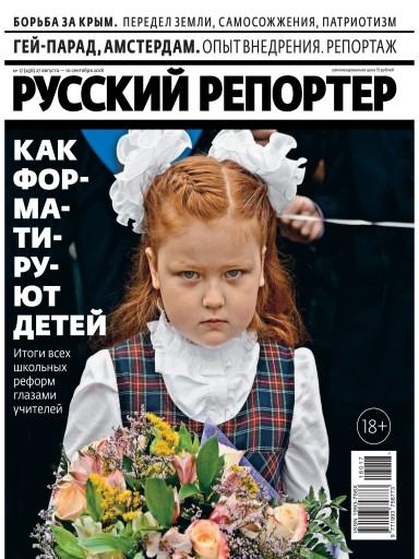 Русский репортер №17 27 августа