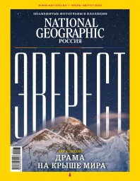 National Geographic №7-8
