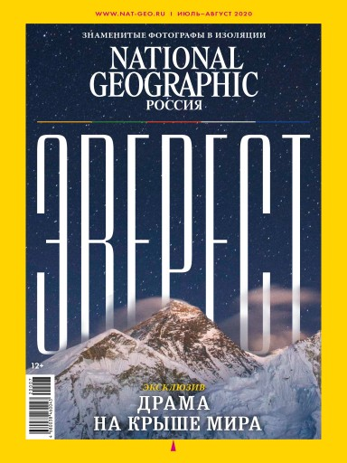 National Geographic №7-8 июль